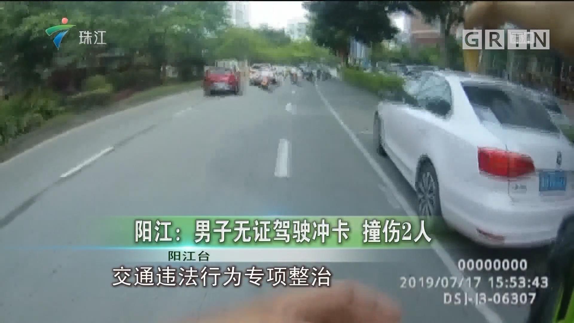 阳江:男子无证驾驶冲卡 撞伤2人