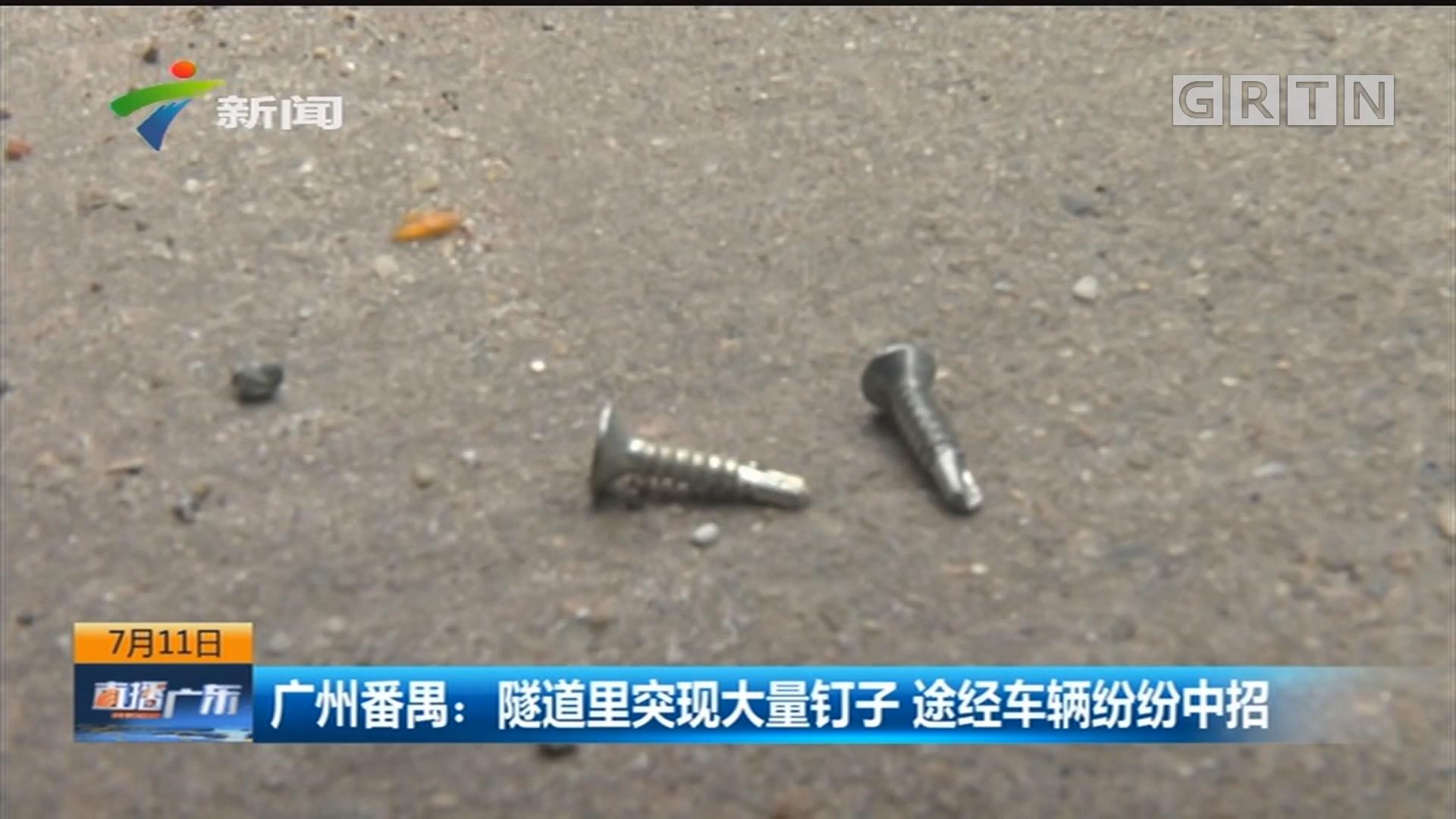 广州番禺:隧道里突现大量钉子 途径车辆纷纷中招