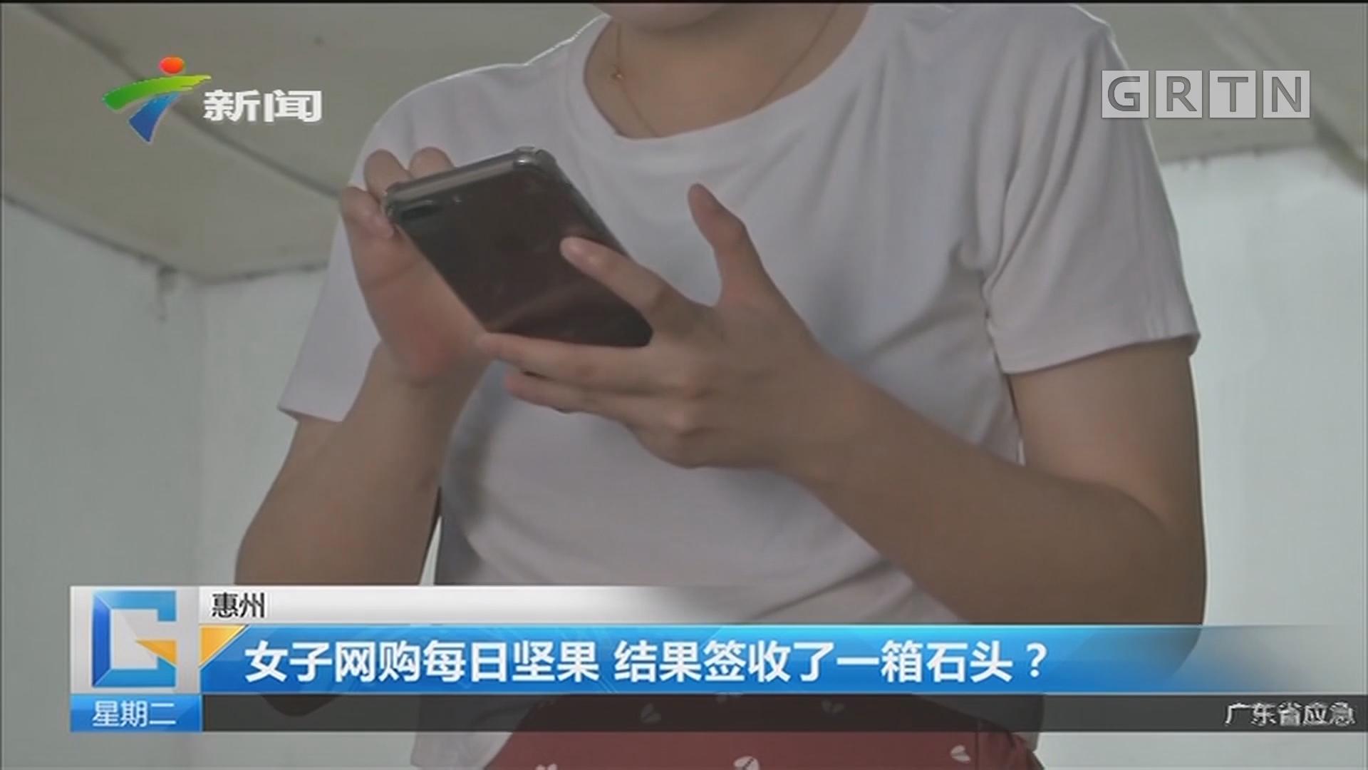惠州:女子网购每日坚果 结果签收了一箱石头?