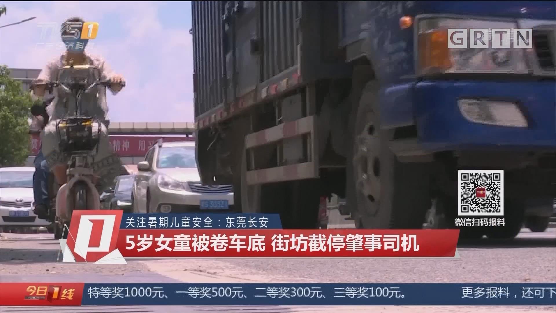 关注暑期儿童安全:东莞长安 5岁女童被卷车底 街坊截停肇事司机