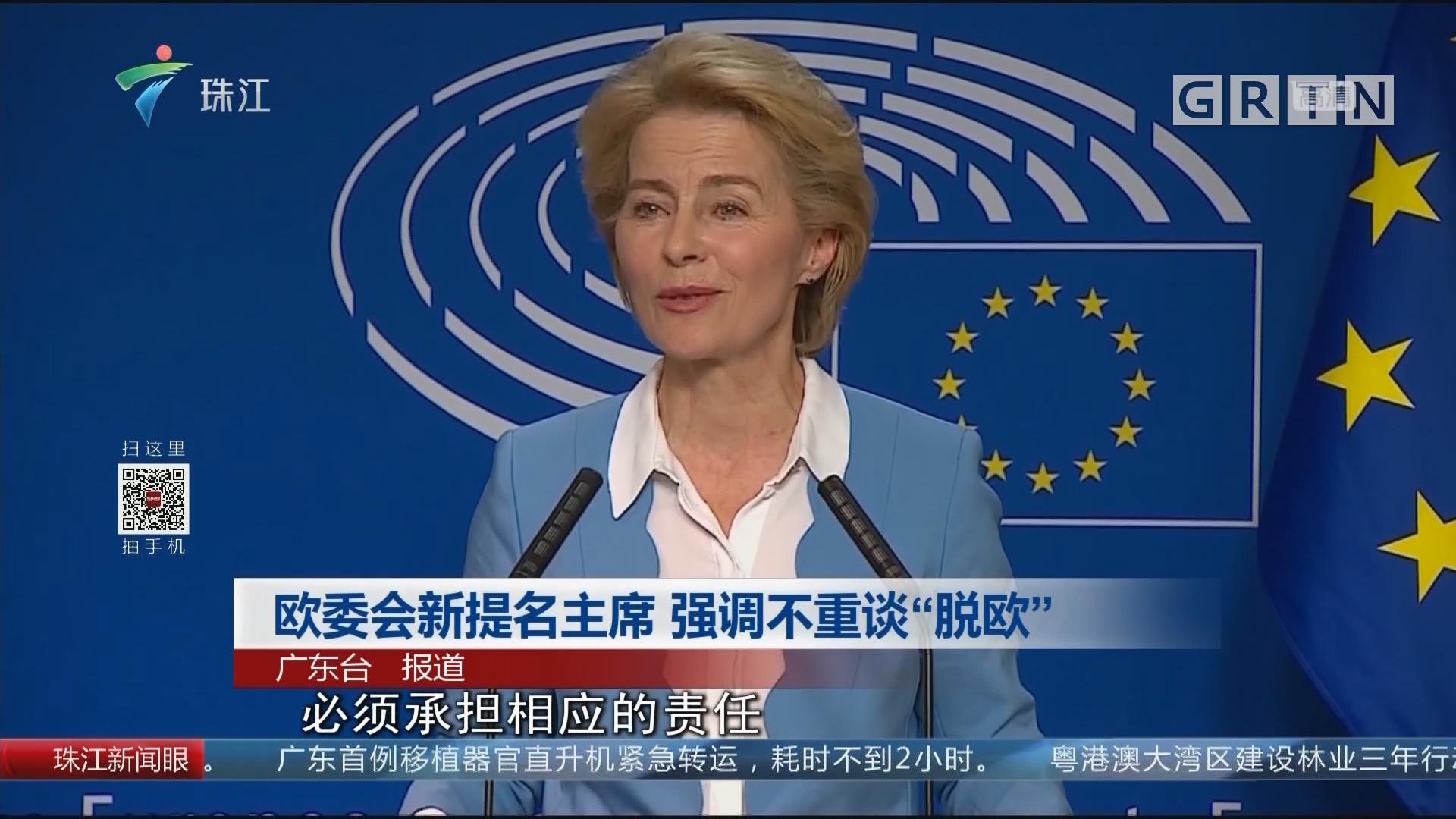 """欧委会新提名主席 强调不重谈""""脱欧"""""""