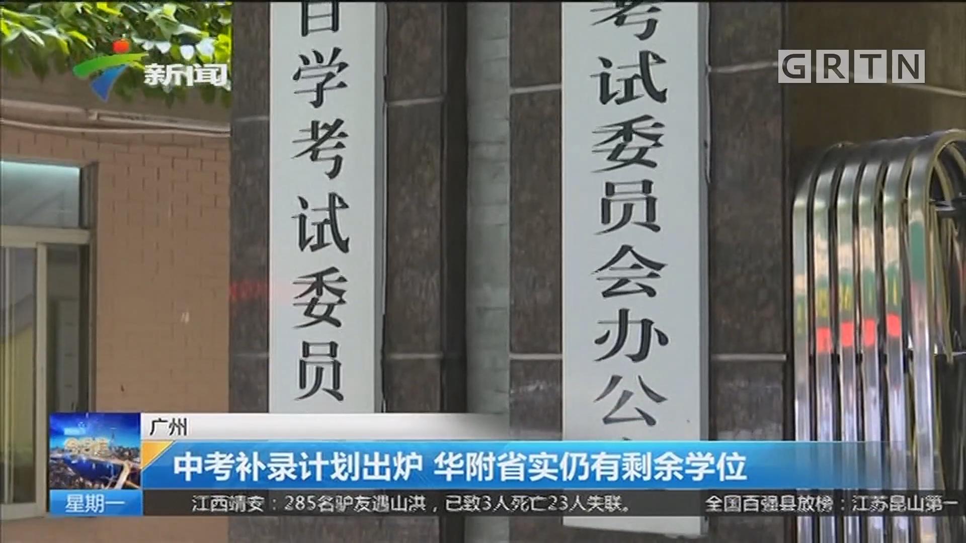 广州:中考补录计划出炉 华附省实仍有剩余学位
