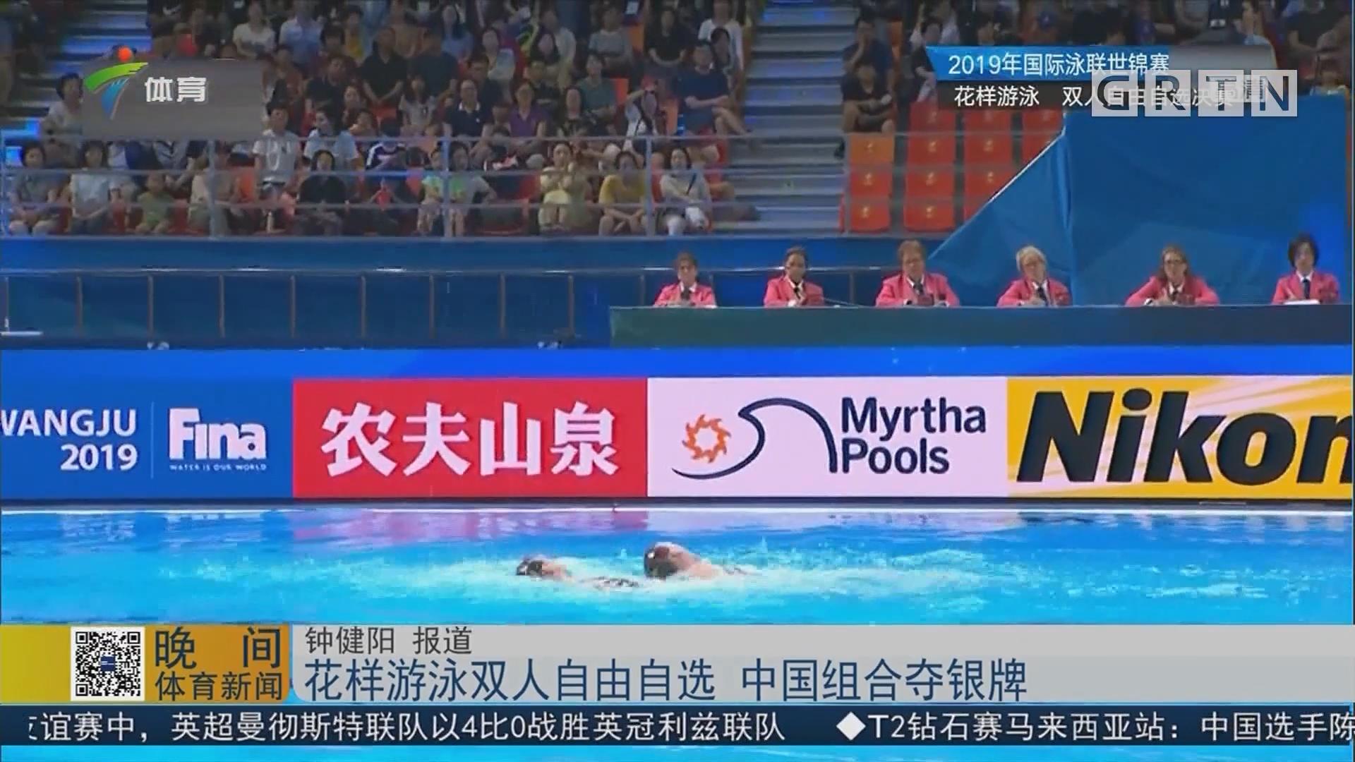花样游泳双人自由自选 中国组合夺银牌