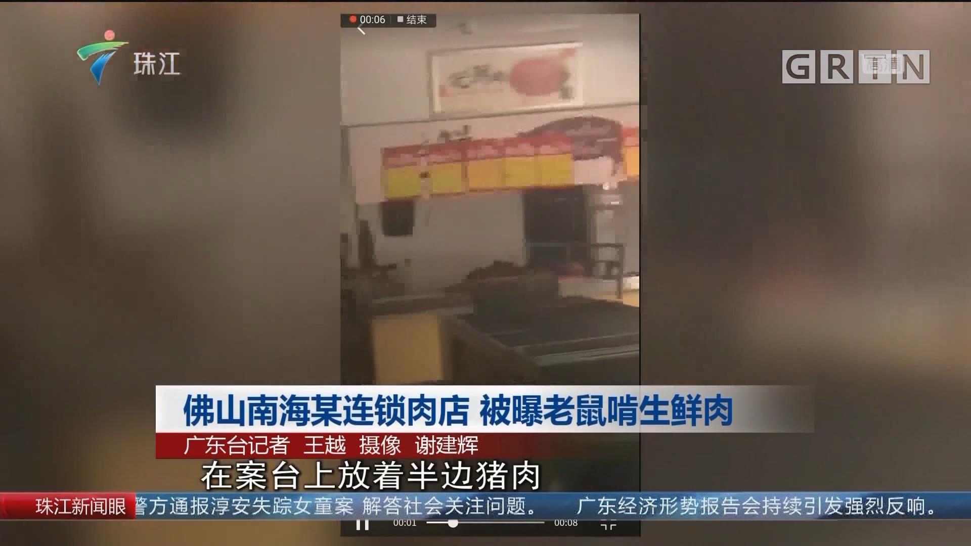 佛山南海某連鎖肉店 被曝老鼠啃生鮮肉