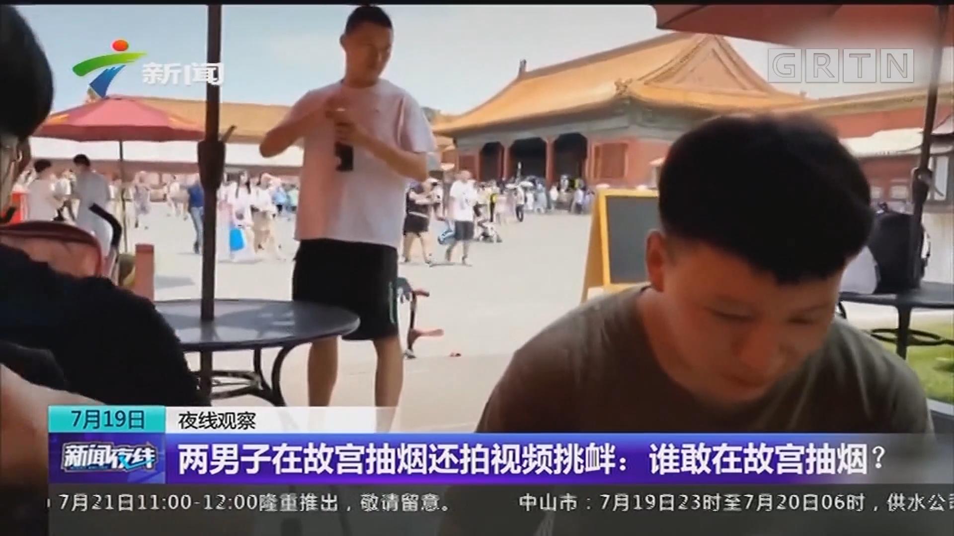 两男子在故宫抽烟还拍视频挑衅:谁敢在故宫抽烟?