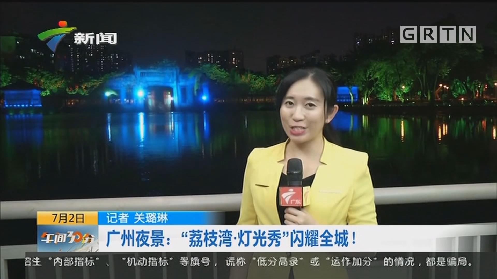 """广州夜景:""""荔枝湾·灯光秀""""闪耀全城!"""