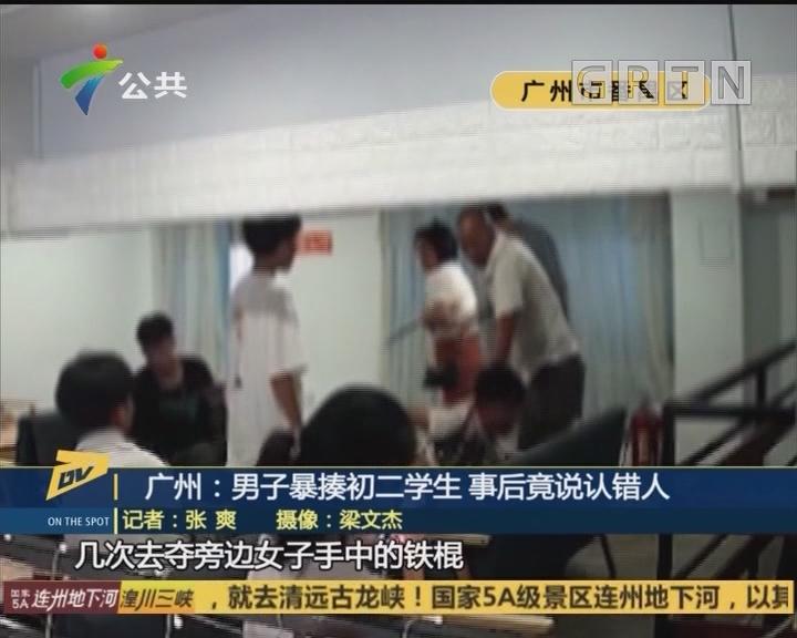 廣州:男子暴揍初二學生 事后竟說認錯人
