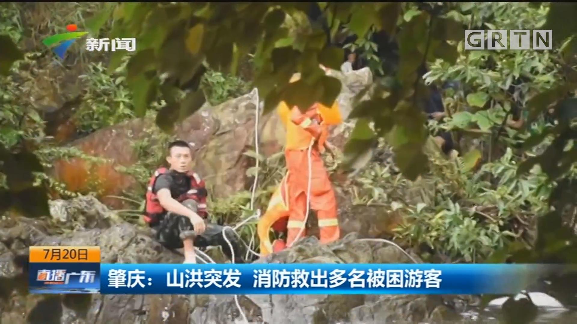 肇庆:山洪突发 消防救出多名被困游客