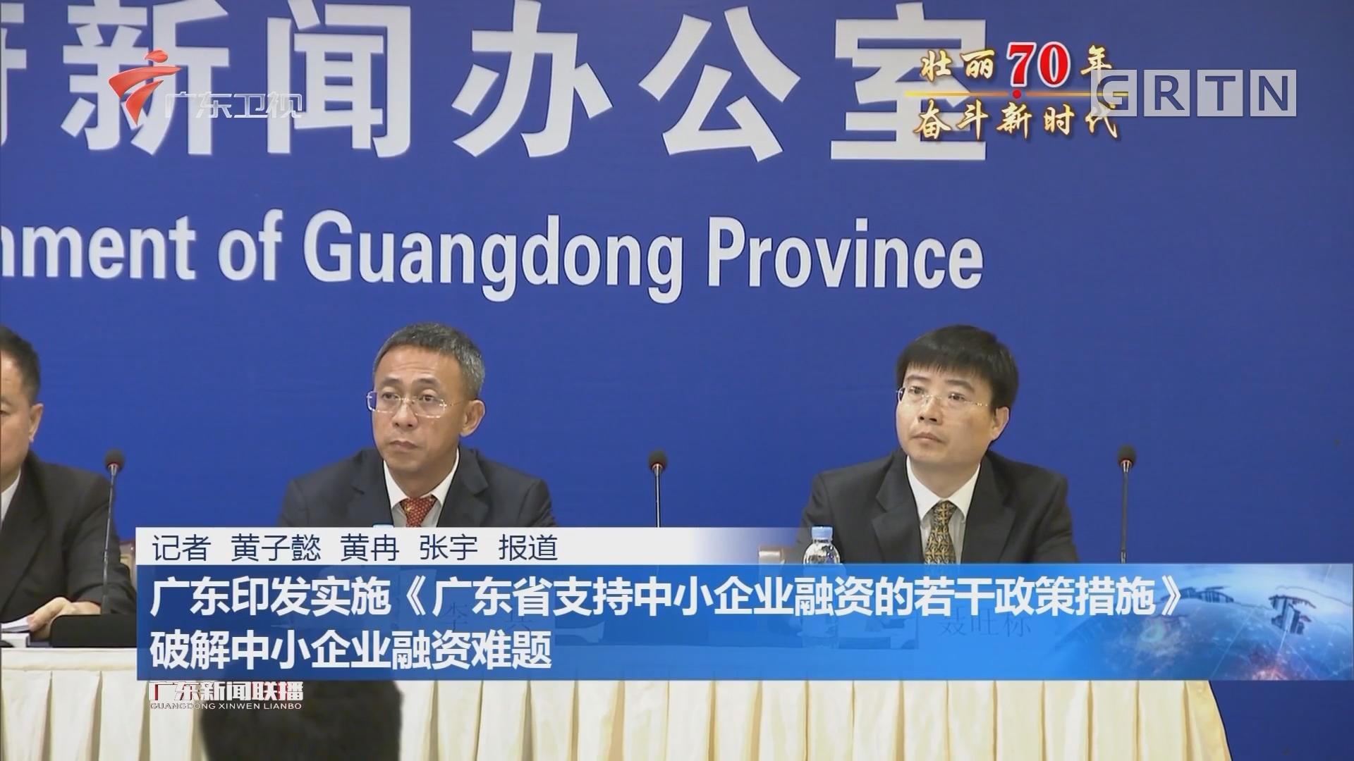 广东印发实施《广东省支持中小企业融资的若干政策措施》 破解中小企业融资难题