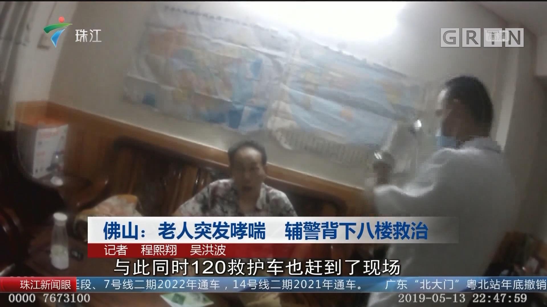 佛山:老人突發哮喘 輔警背下八樓救治
