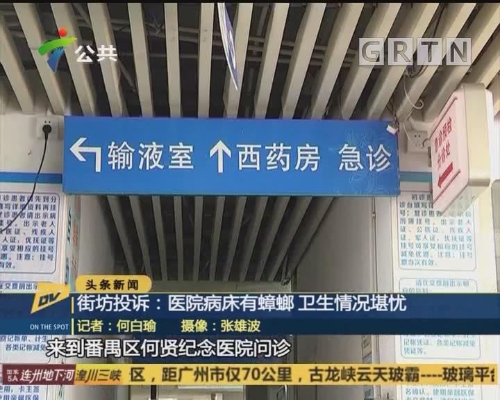 街坊投诉:医院病床有蟑螂 卫生情况堪忧