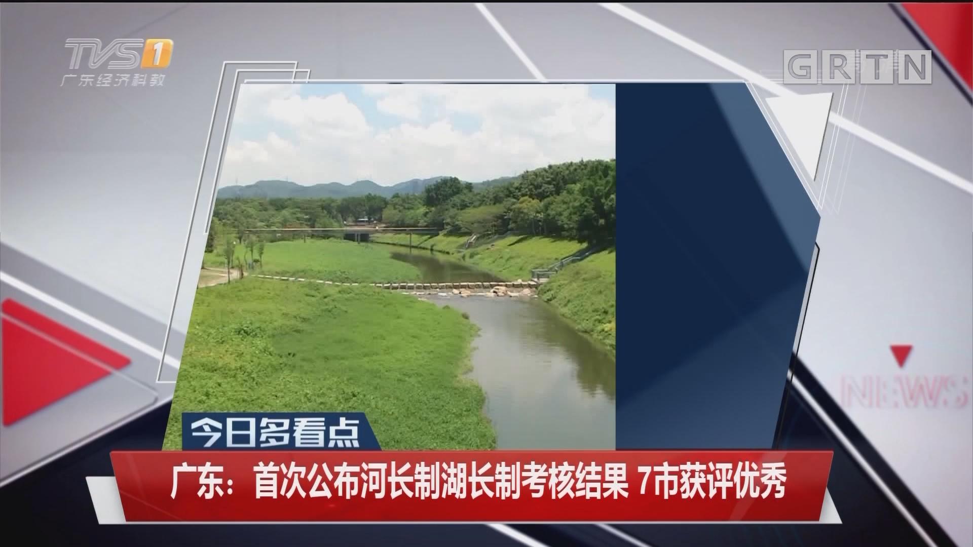 广东:首次公布河长制湖长制考核结果 7市获评优秀