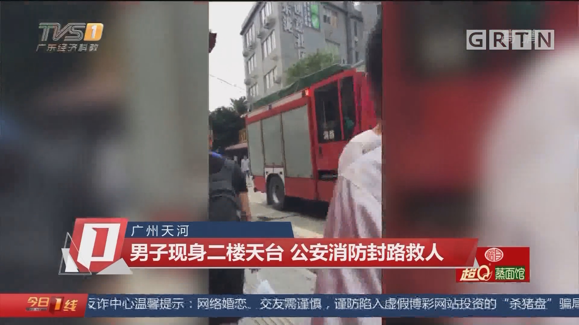 广州天河:男子现身二楼天台 公安消防封路救人