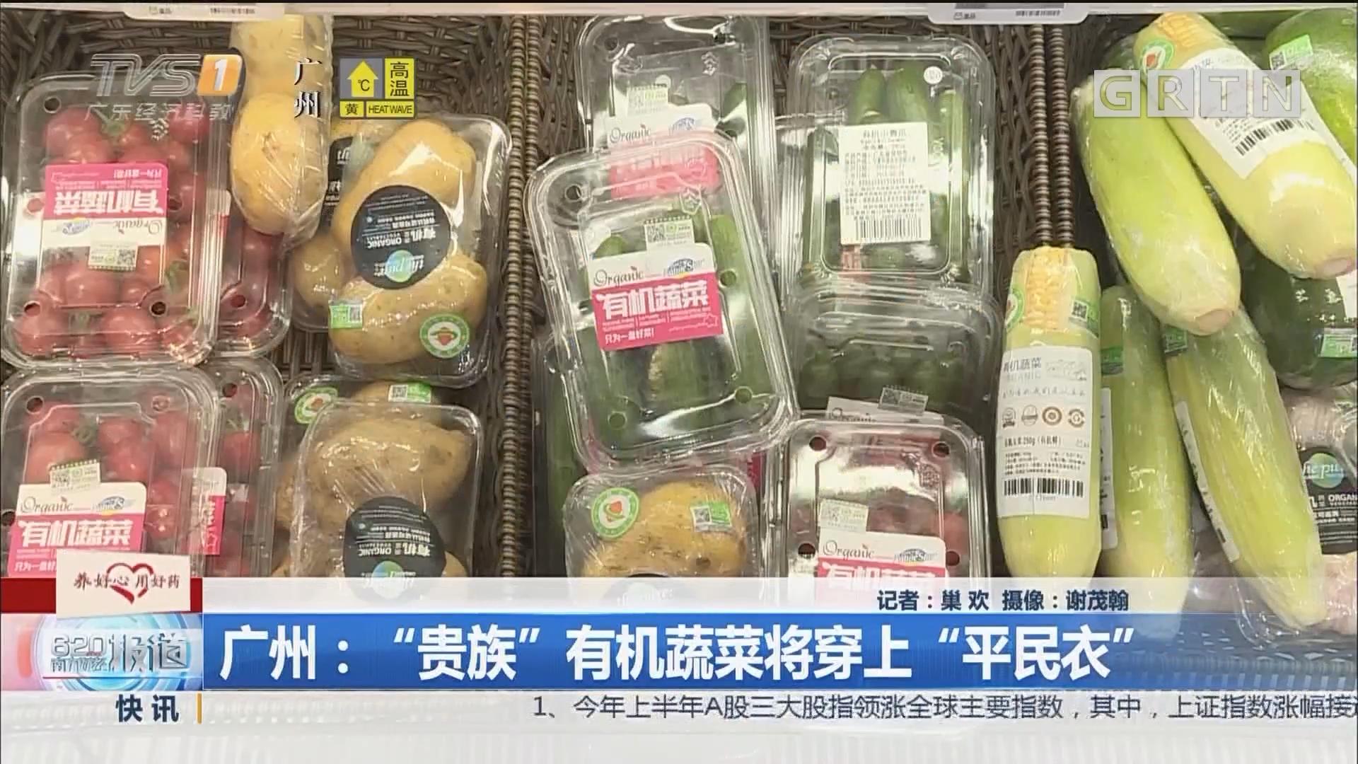 """广州:""""贵族""""有机蔬菜将穿上""""平民衣"""""""