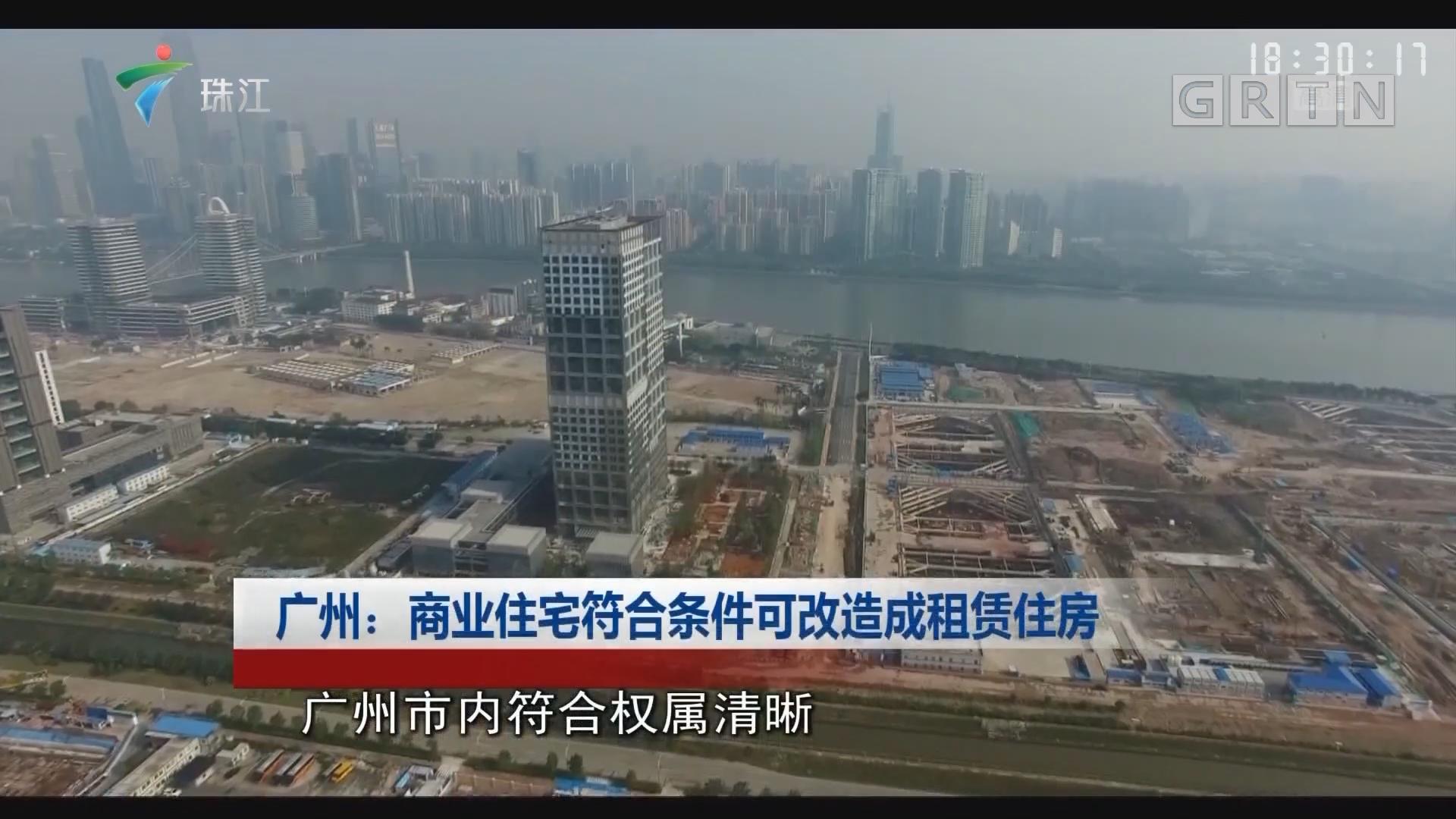 广州:商业住宅符合条件可改造成租赁住房