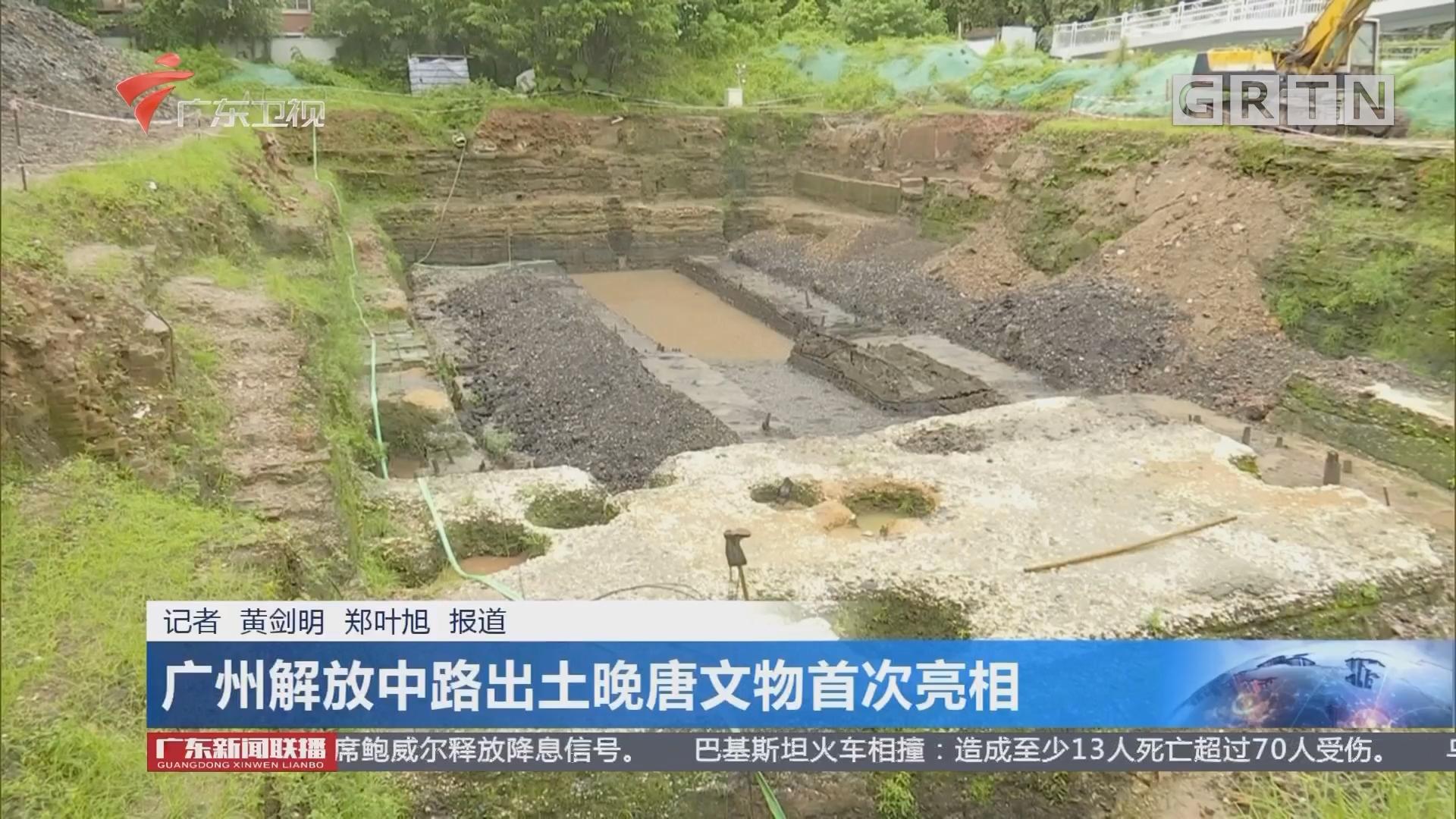 广州解放中路出土晚唐文物首次亮相