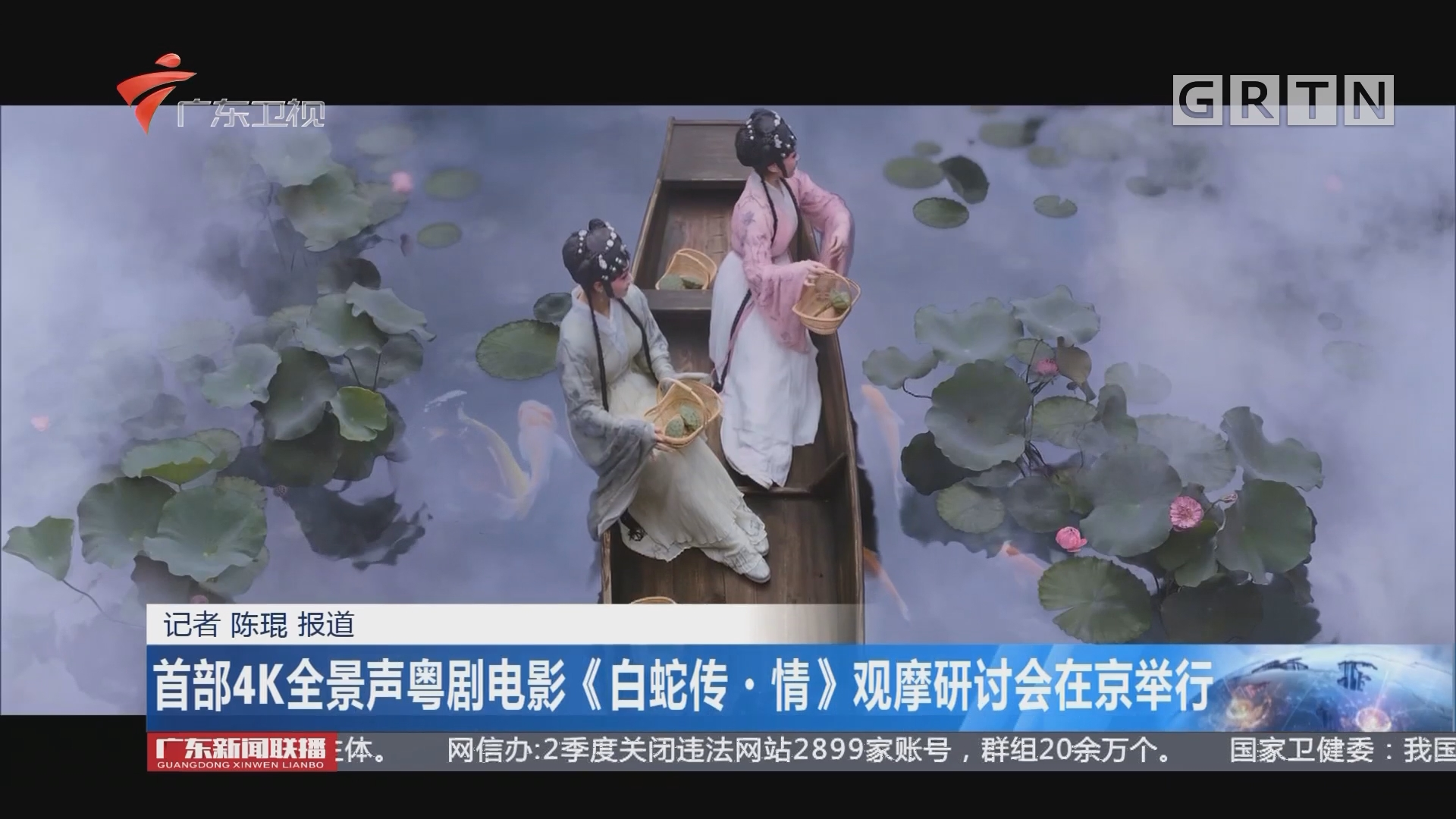 首部4K全景声粤剧电影《白蛇传·情》观摩研讨会在京举行