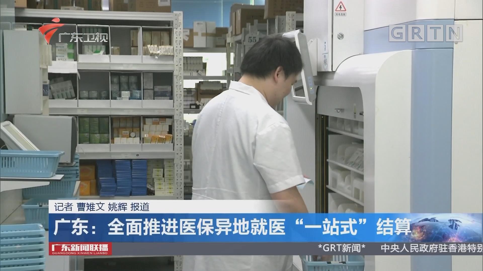 """广东:全面推进医保异地就医""""一站式""""结算"""