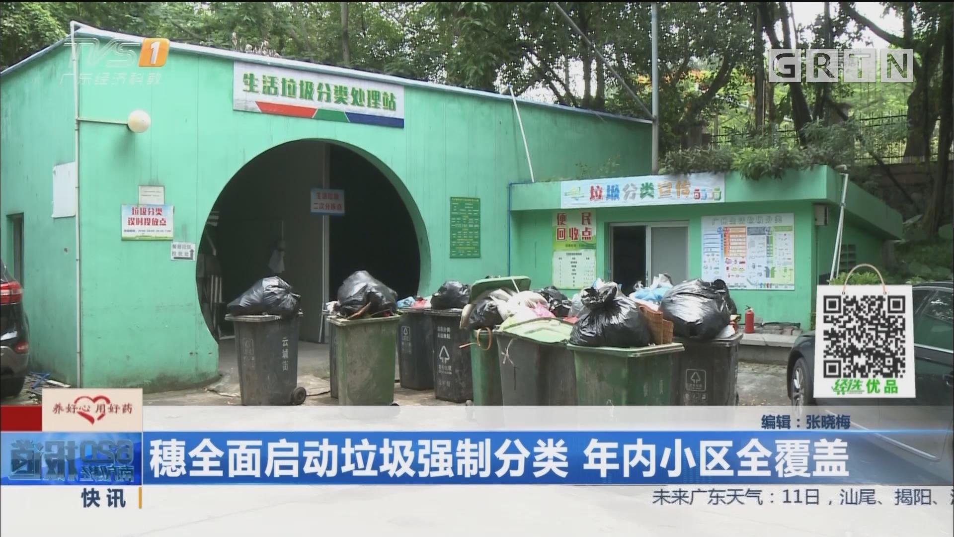 穗全面启动垃圾强制分类 年内小区全覆盖