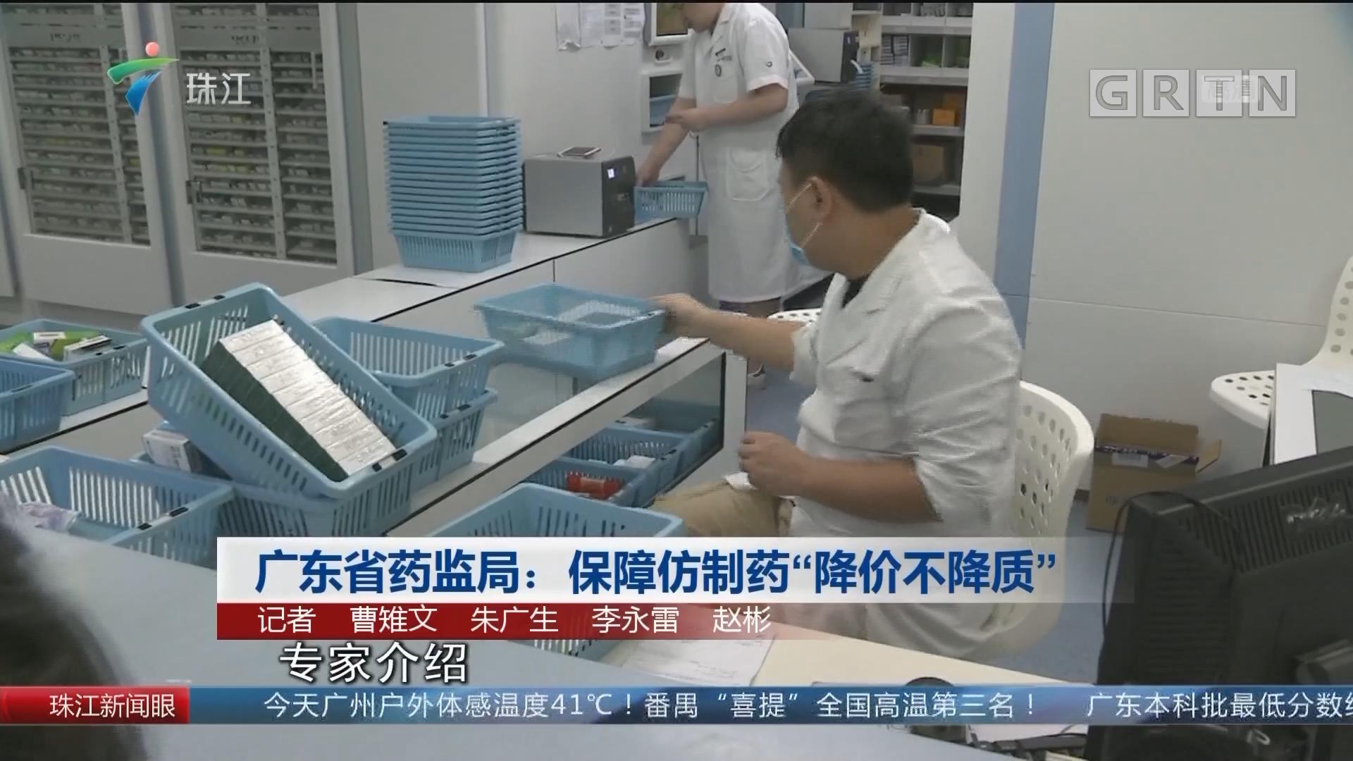 """广东省药监局:保障仿制药""""降价不降质"""""""