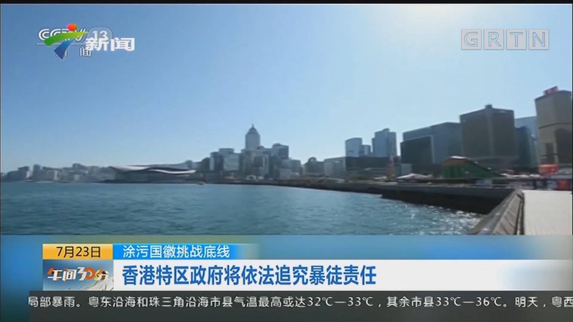 涂污国徽挑战底线:香港特区政府将依法追究暴徒责任
