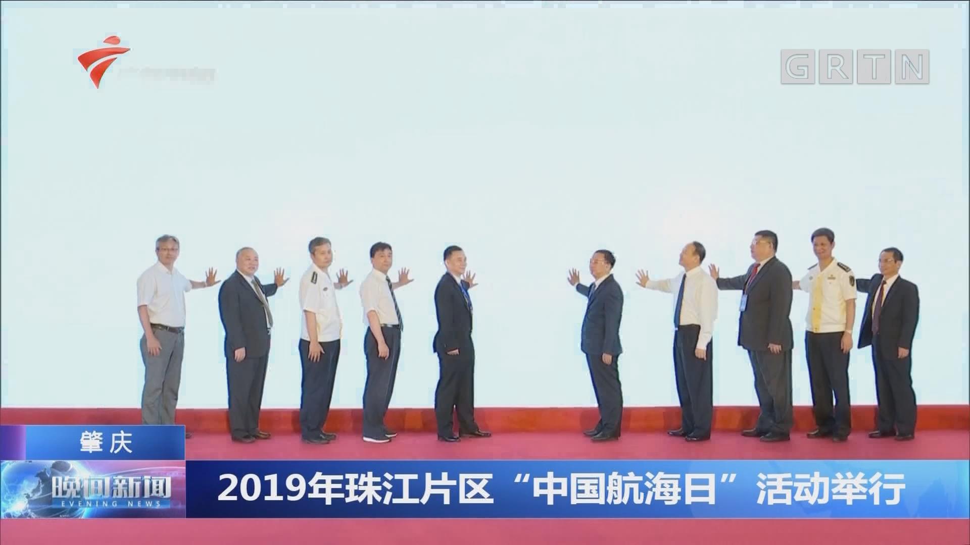 """肇庆:2019年珠江片区""""中国航海日""""活动举行"""
