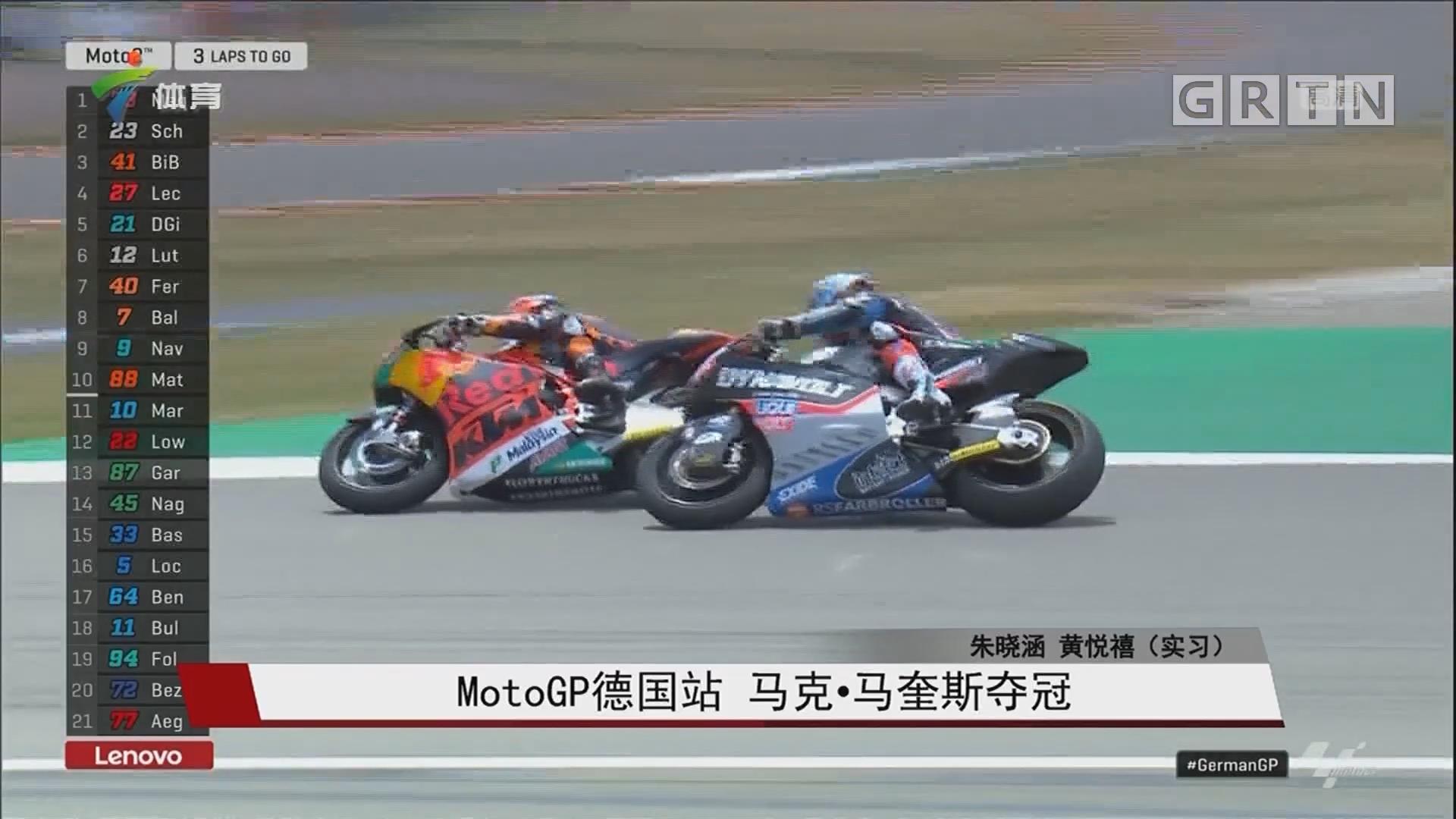 MotoGP德国站 马克·马奎斯夺冠
