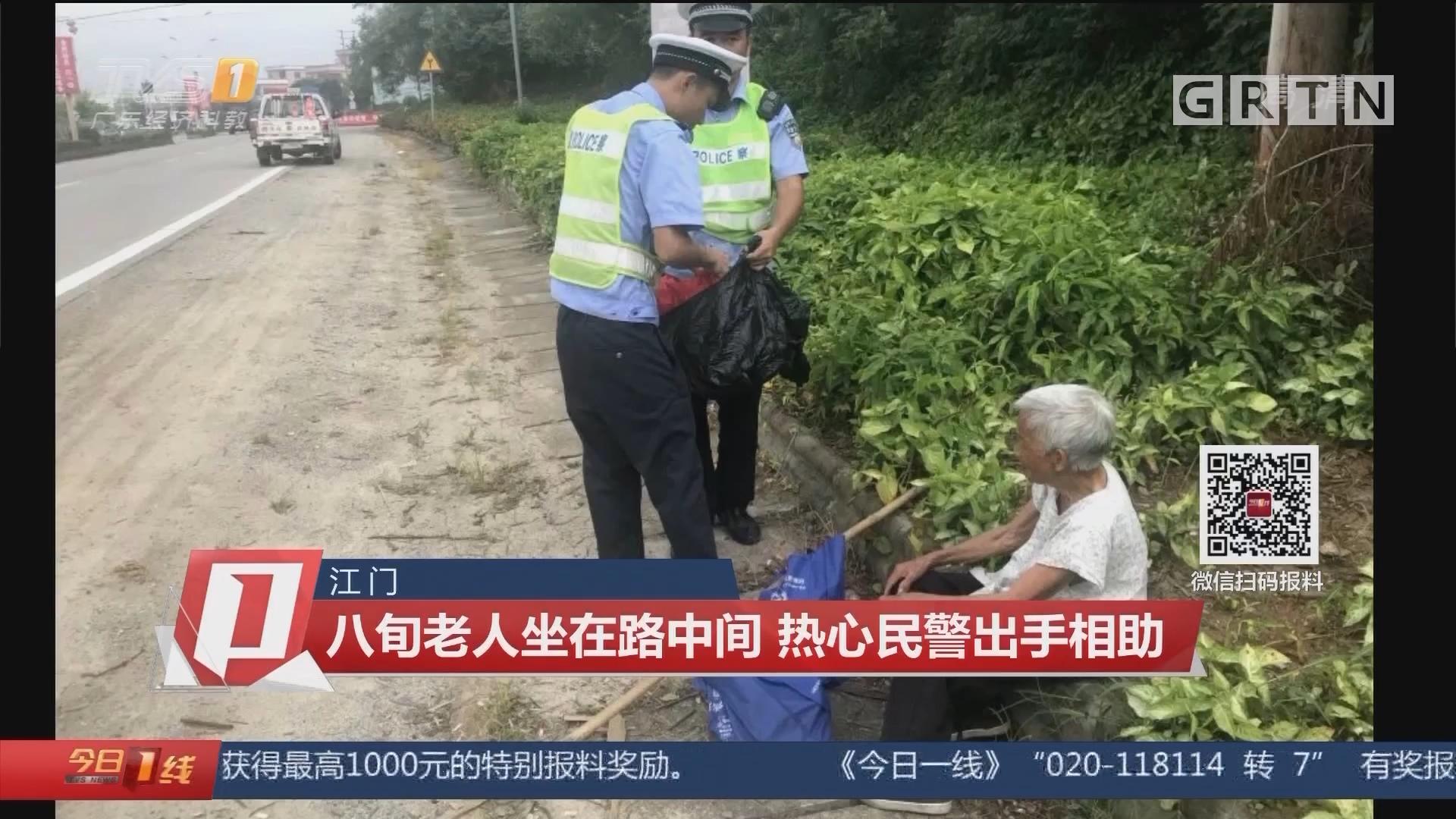 江门:八旬老人坐在路中间 热心民警出手相助