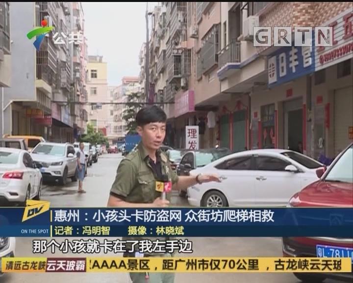 惠州:小孩头卡防盗网 众街坊爬梯相救