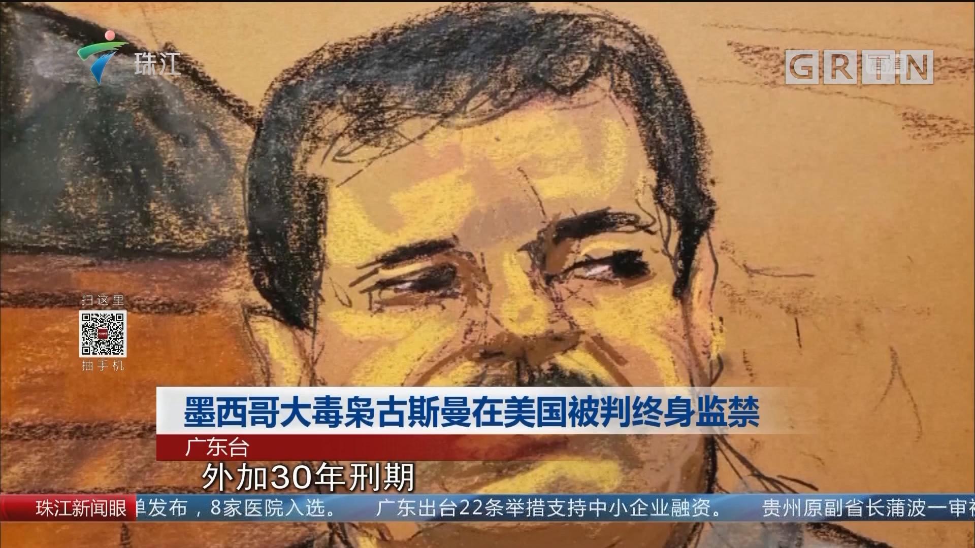 墨西哥大毒枭古斯曼在美国被判终身监禁