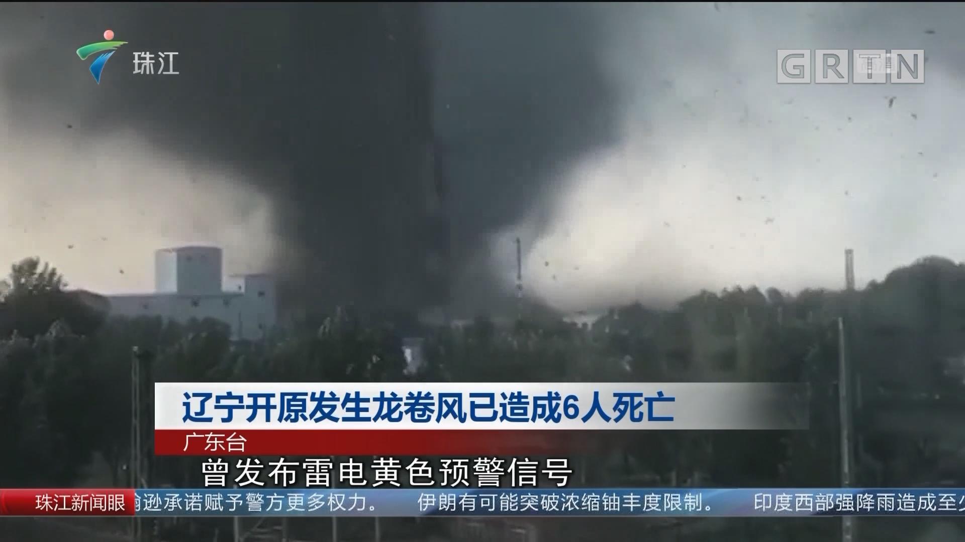 遼寧開原發生龍卷風已造成6人死亡