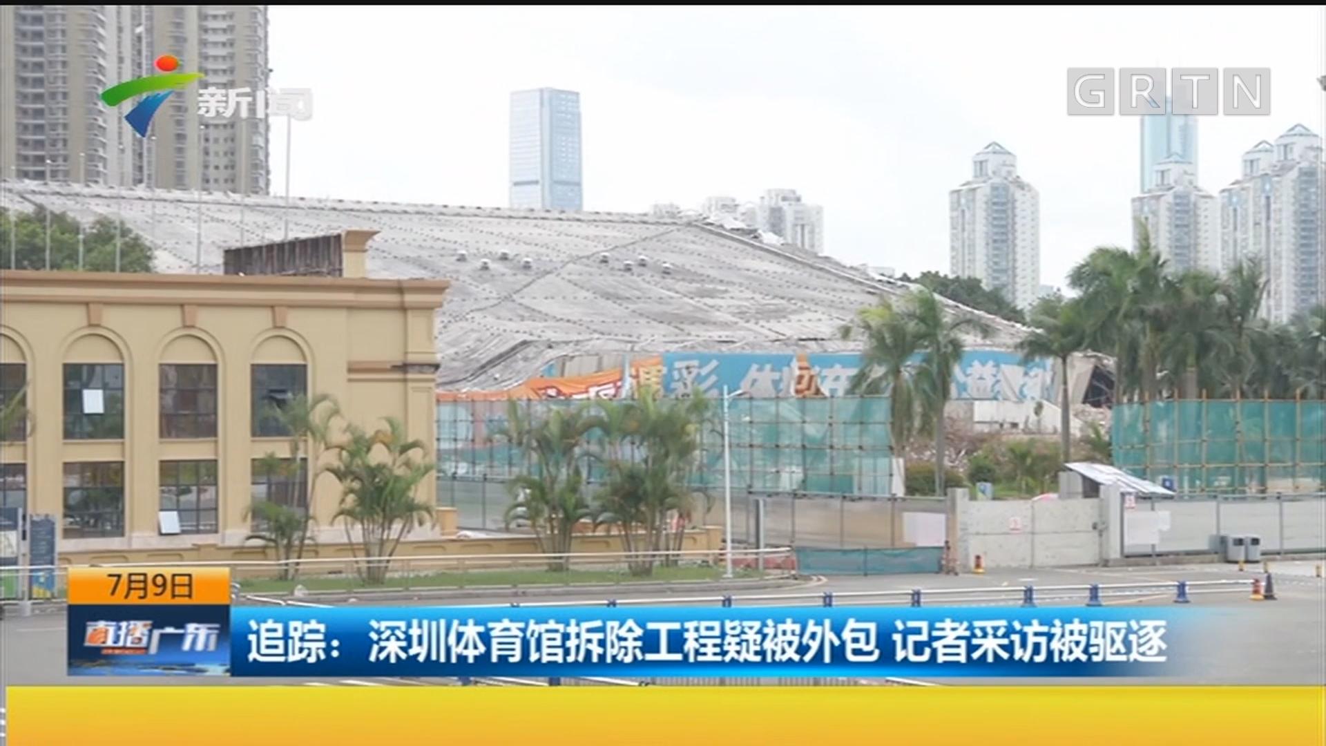 追踪:深圳体育馆拆除工程疑被外包 记者采访被驱逐