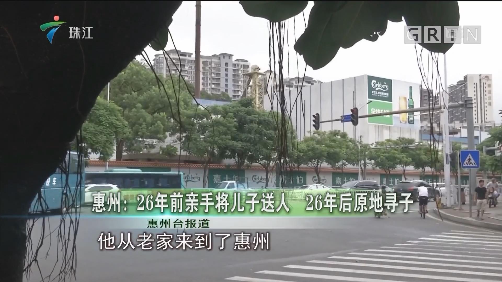 惠州:26年前亲手将儿子送人 26年后原地寻子