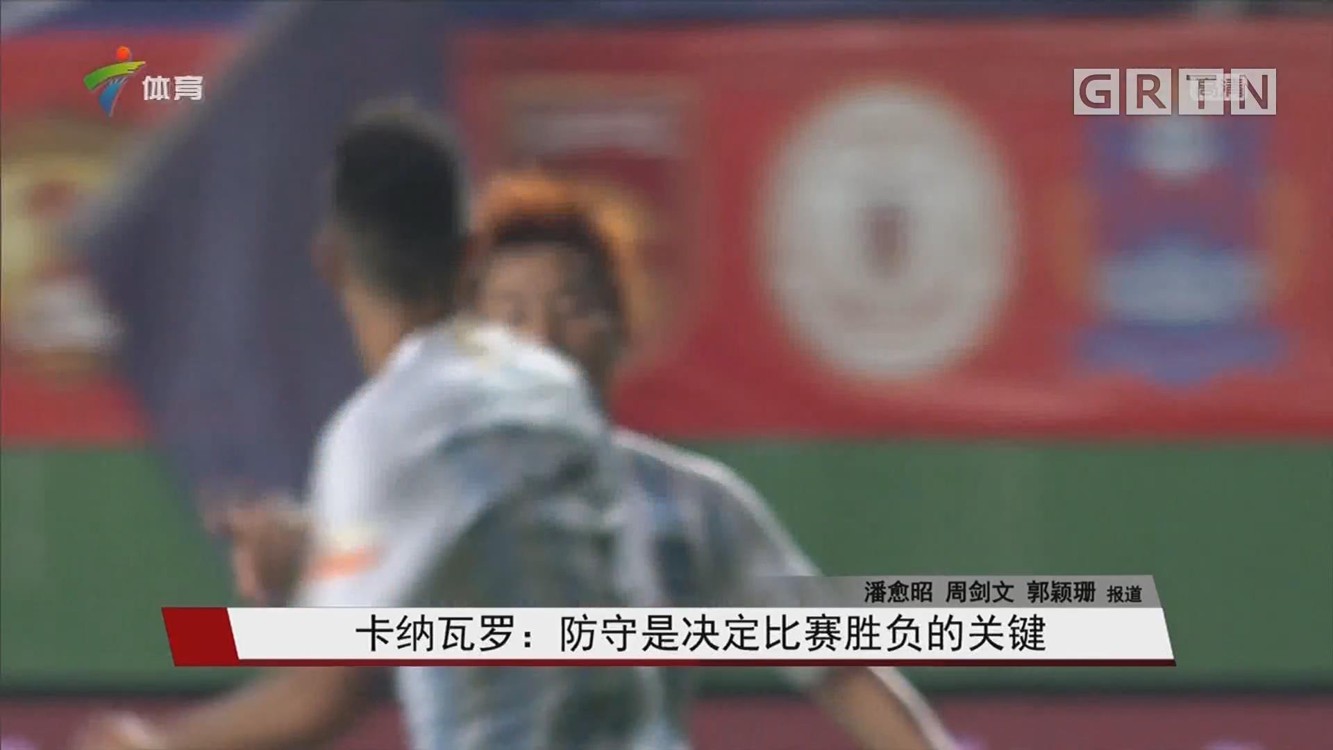 卡纳瓦罗:防守是决定比赛胜负的关键