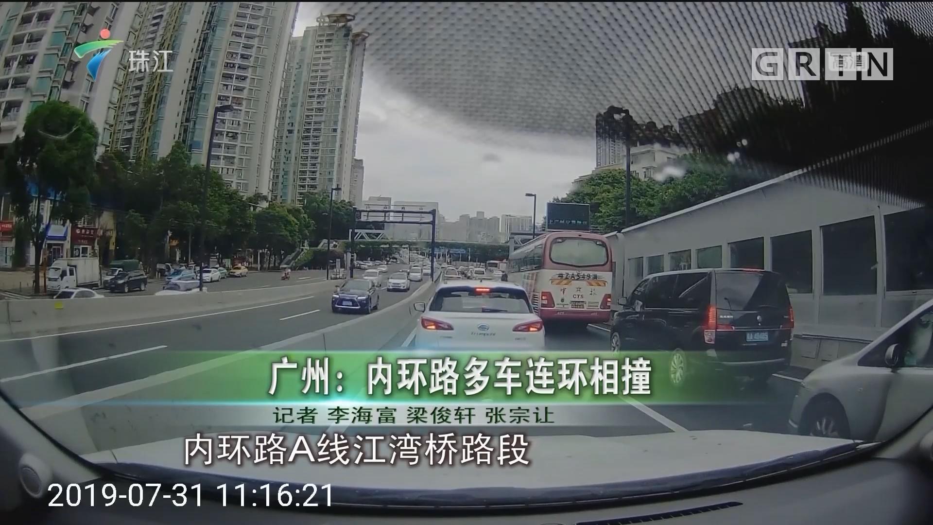 广州:内环路多车连环相撞