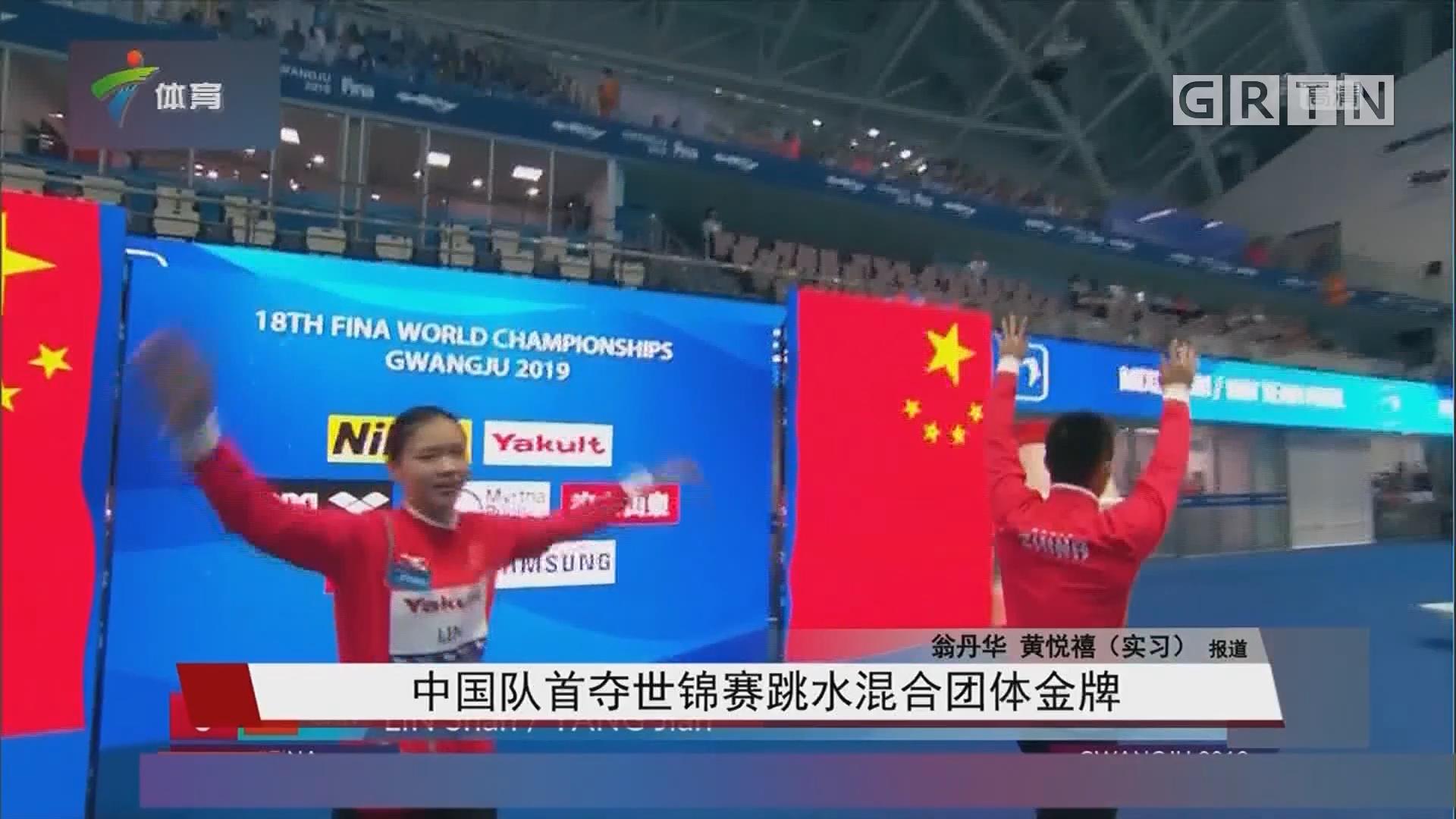 中国队首夺世锦赛跳水混合团体金牌