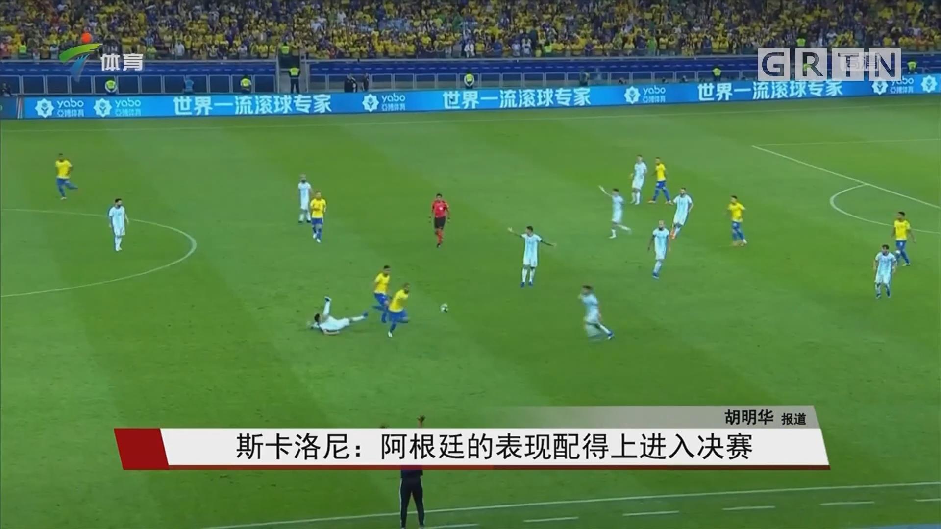 斯卡洛尼:阿根廷的表现配得上进入决赛