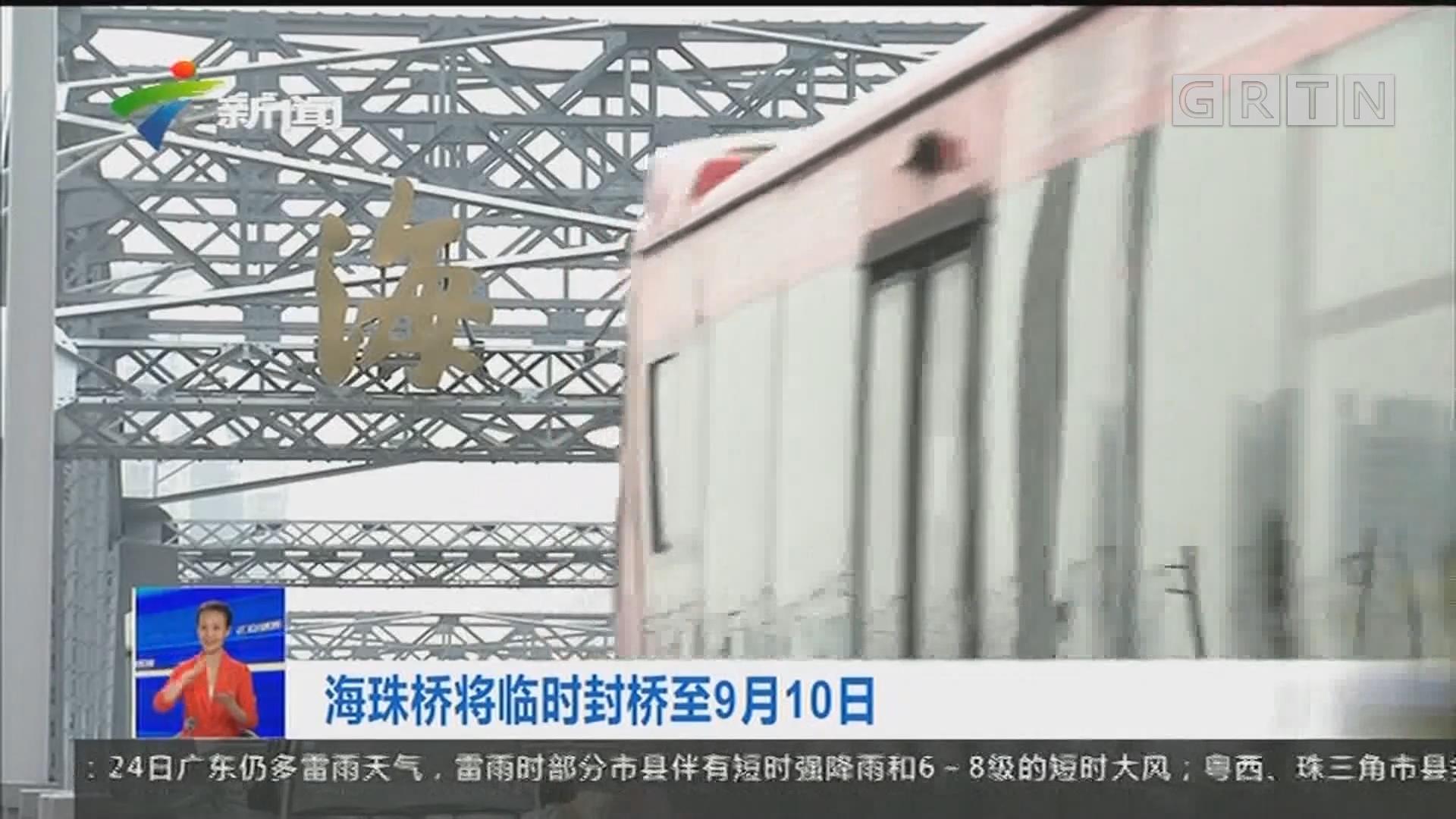 海珠桥将临时封桥至9月10日
