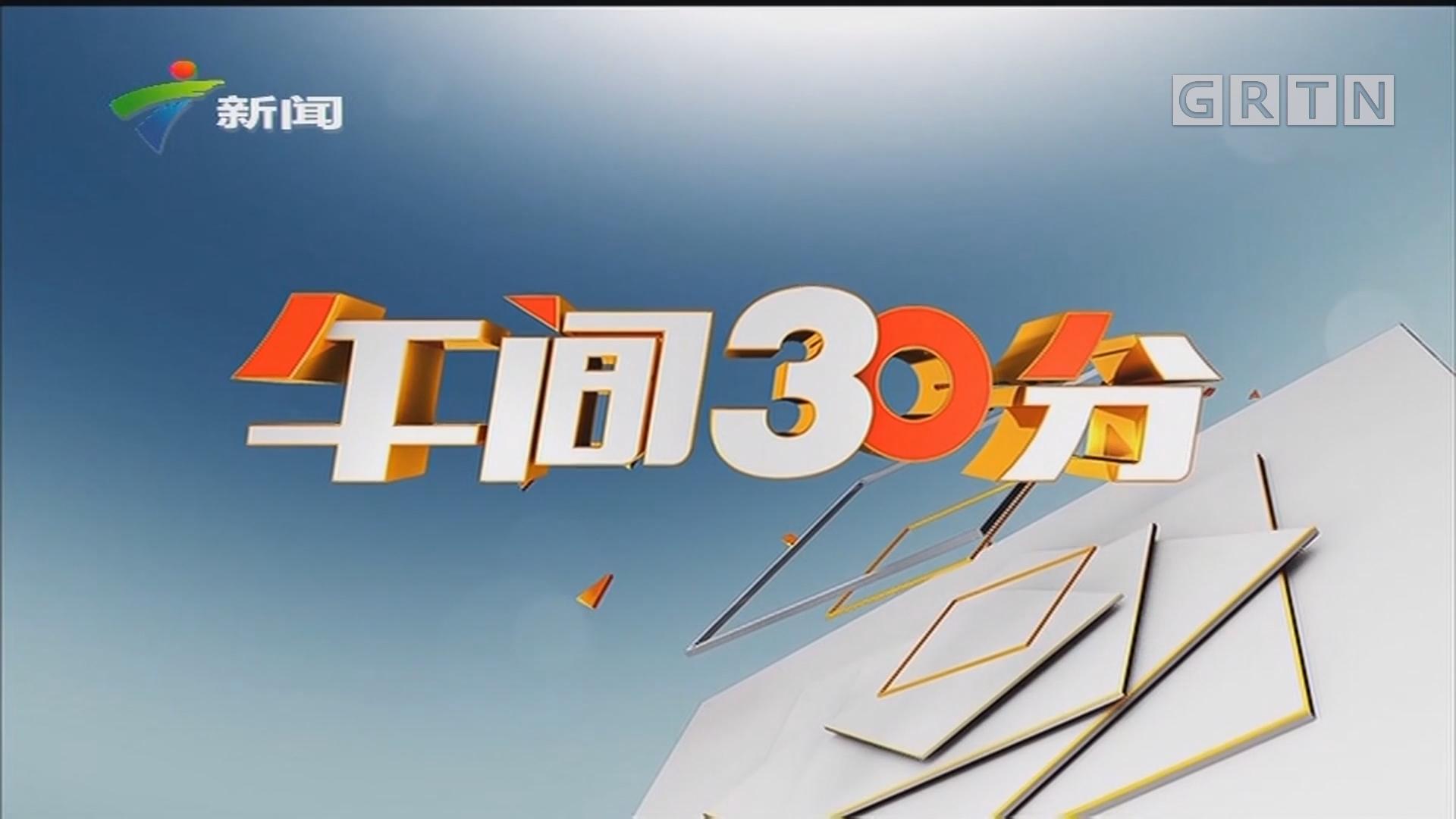 """[HD][2019-07-26]午间30分:未来三天 广东炎热南部市县伴有雷雨:今年第6号台风""""百合""""生成 不影响我国"""