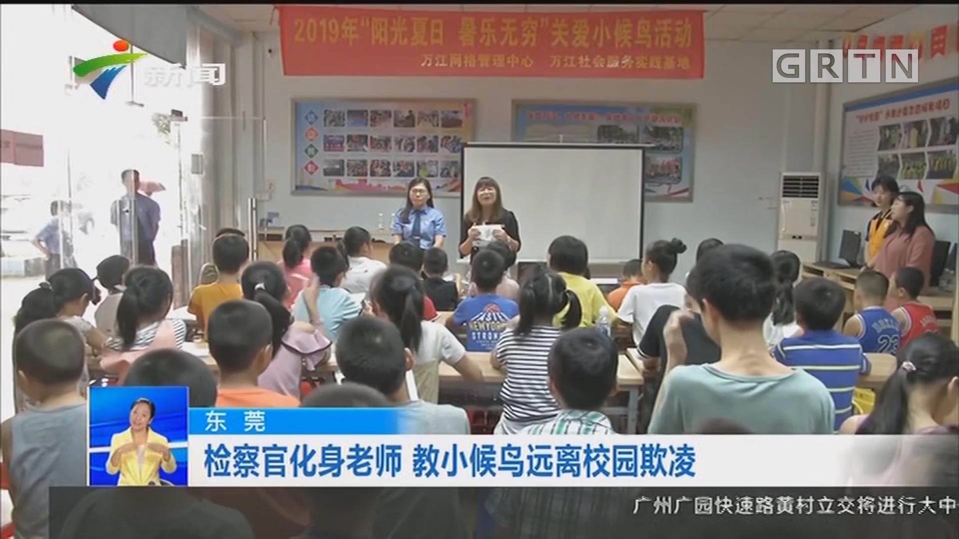 东莞:检察官化身老师 教小候鸟远离校园欺凌