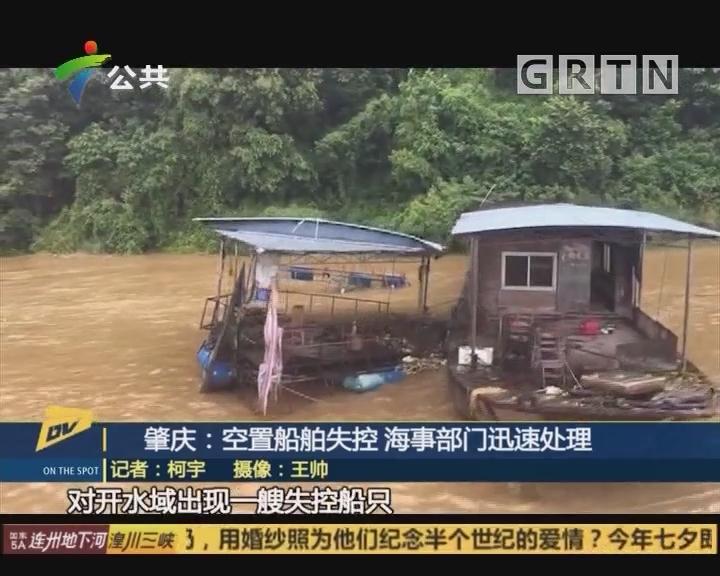 肇庆:空置船舶失控 海事部门迅速处理
