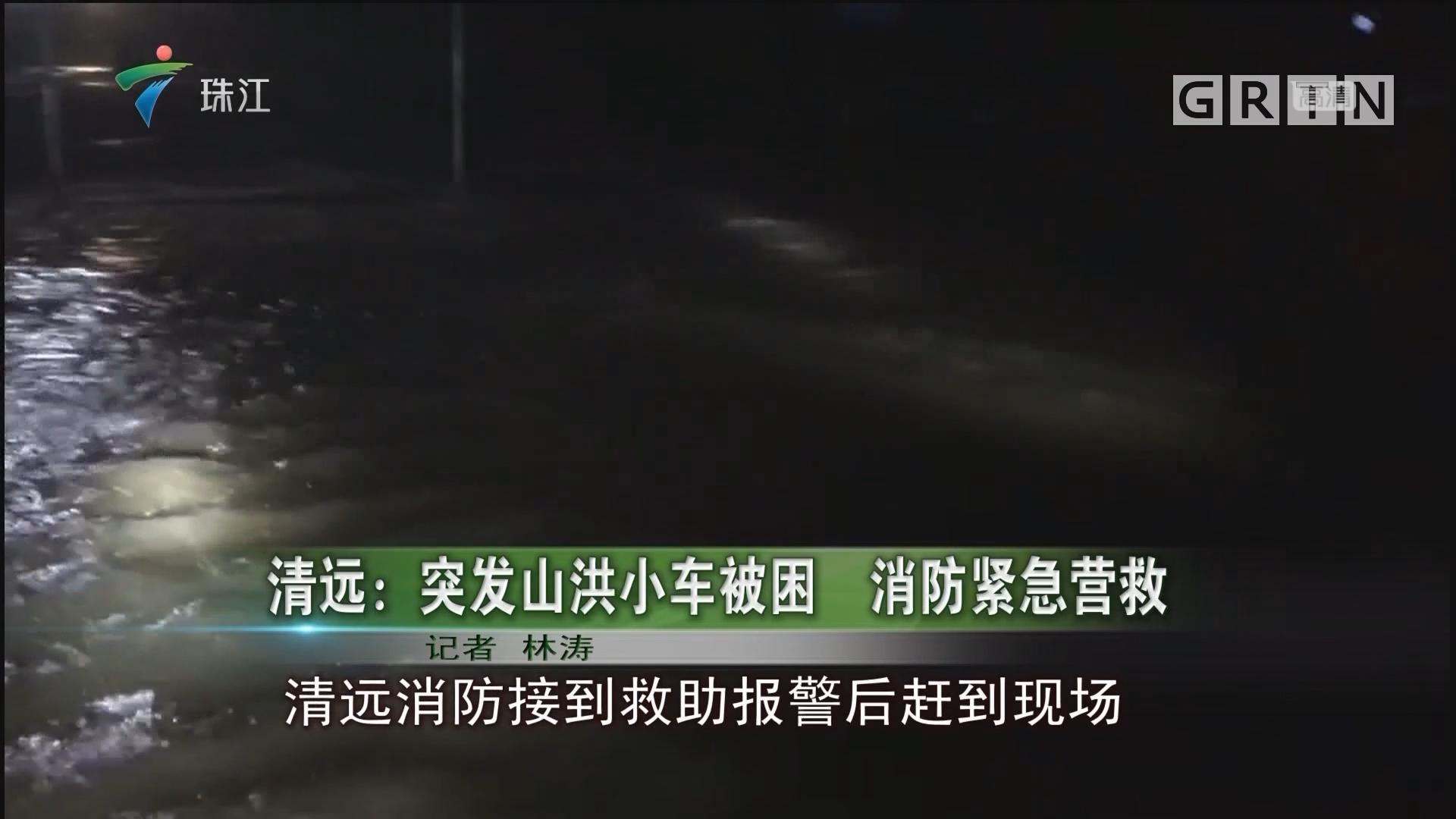 清远:突发山洪小车被困 消防紧急营救