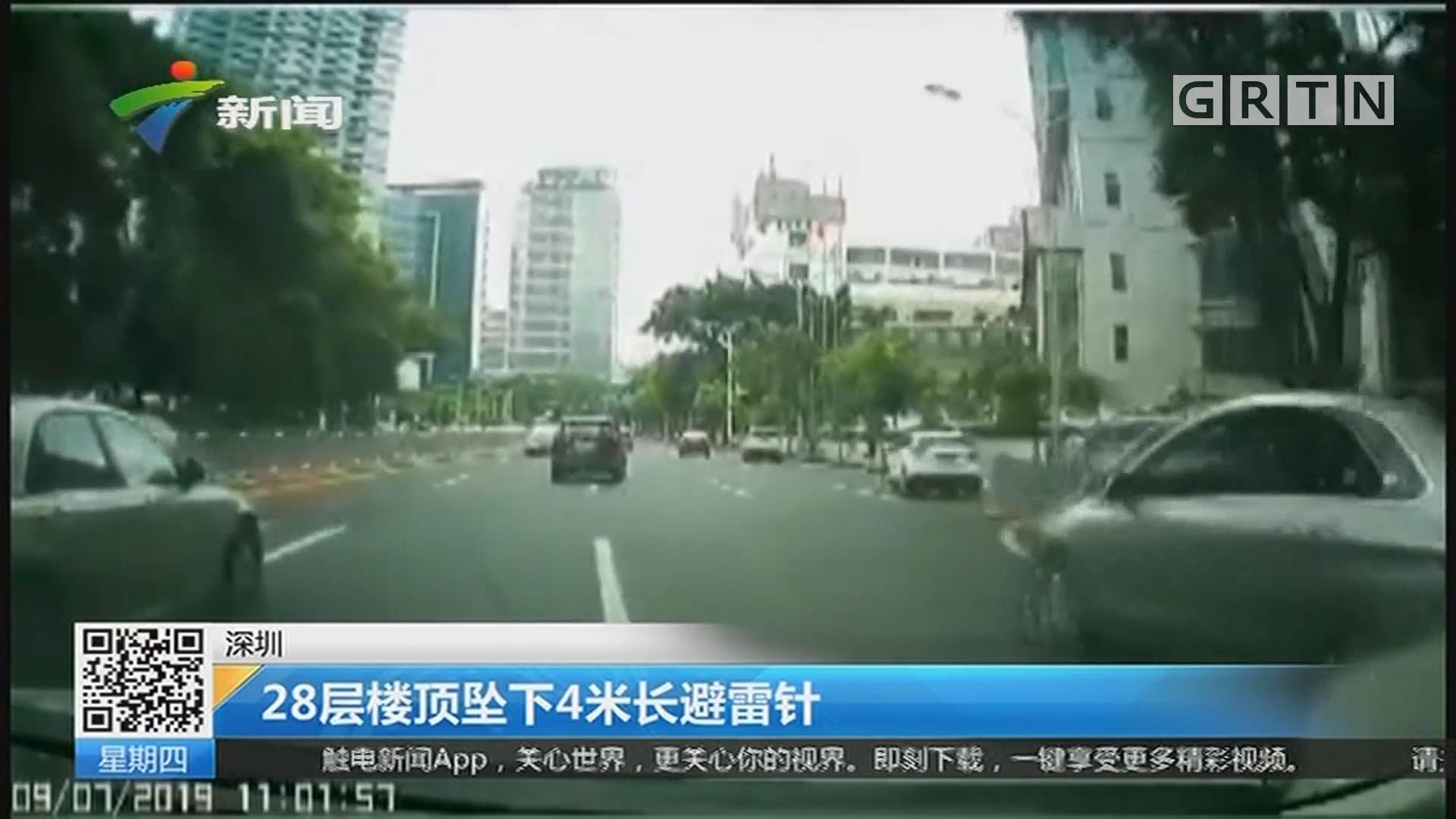 深圳:28层楼顶坠下4米长避雷针