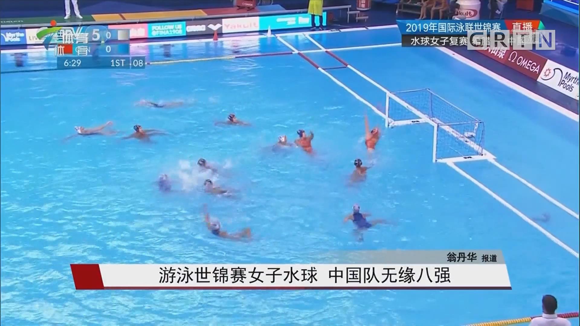 游泳世锦赛女子水球 中国队无缘八强