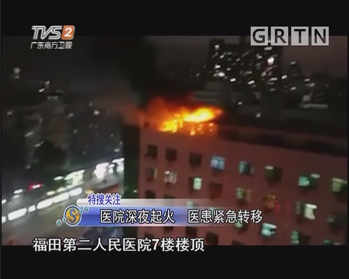 医院深夜起火 医患紧急转移