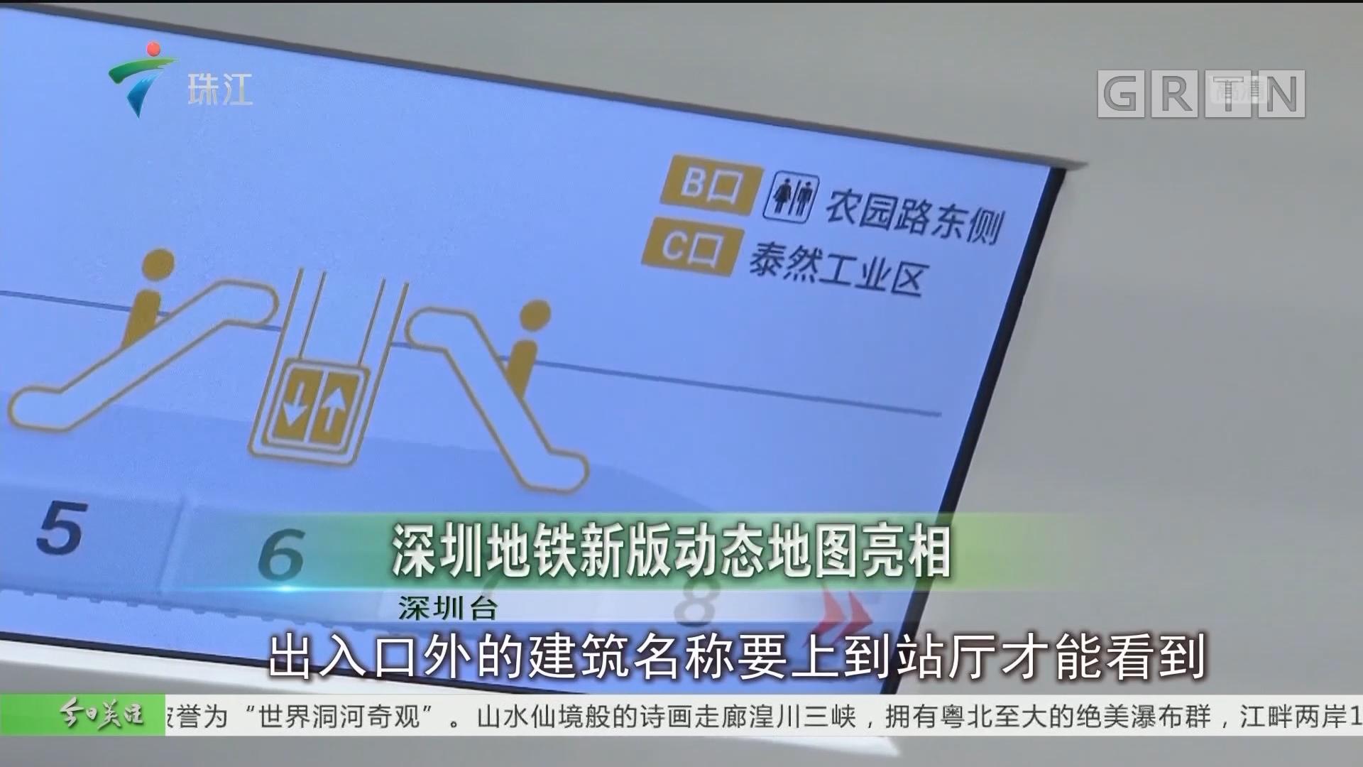 深圳地铁新版动态地图亮相