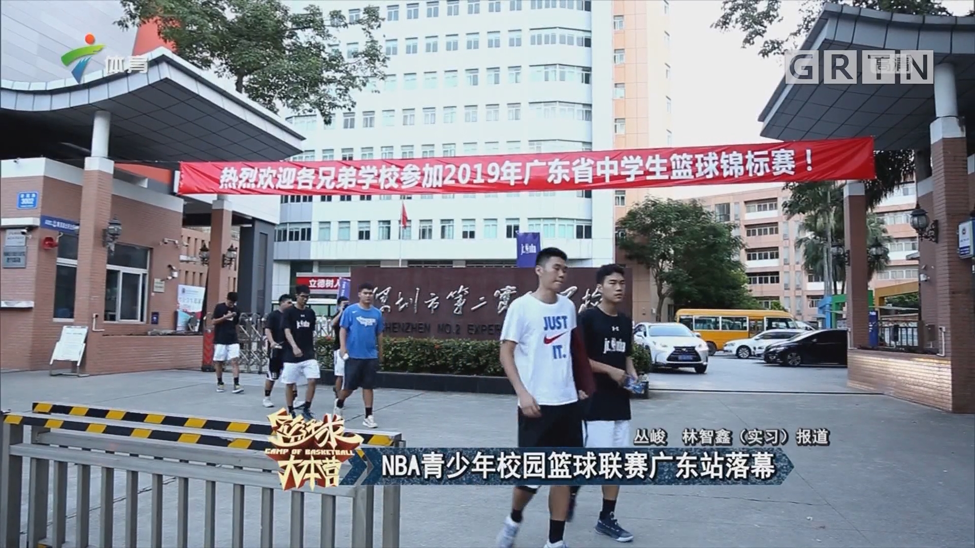 NBA青少年校园篮球联赛广东站落幕