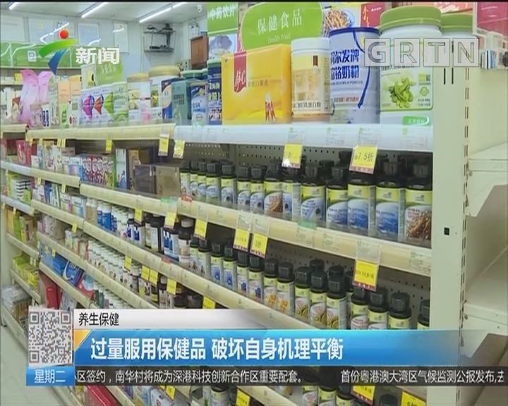 养生保健:过量服用保健品 破坏自身机理平衡