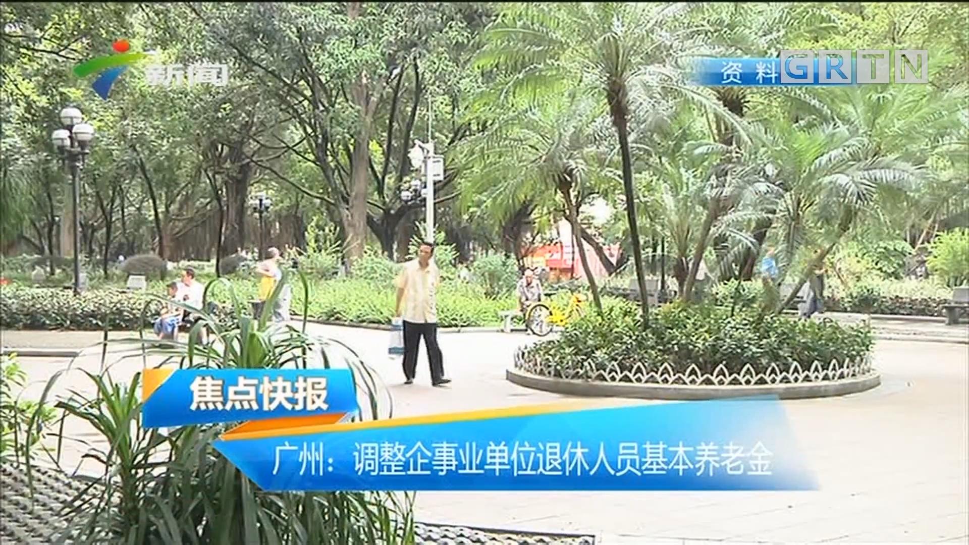 广州:调整企事业单位退休人员基本养老金