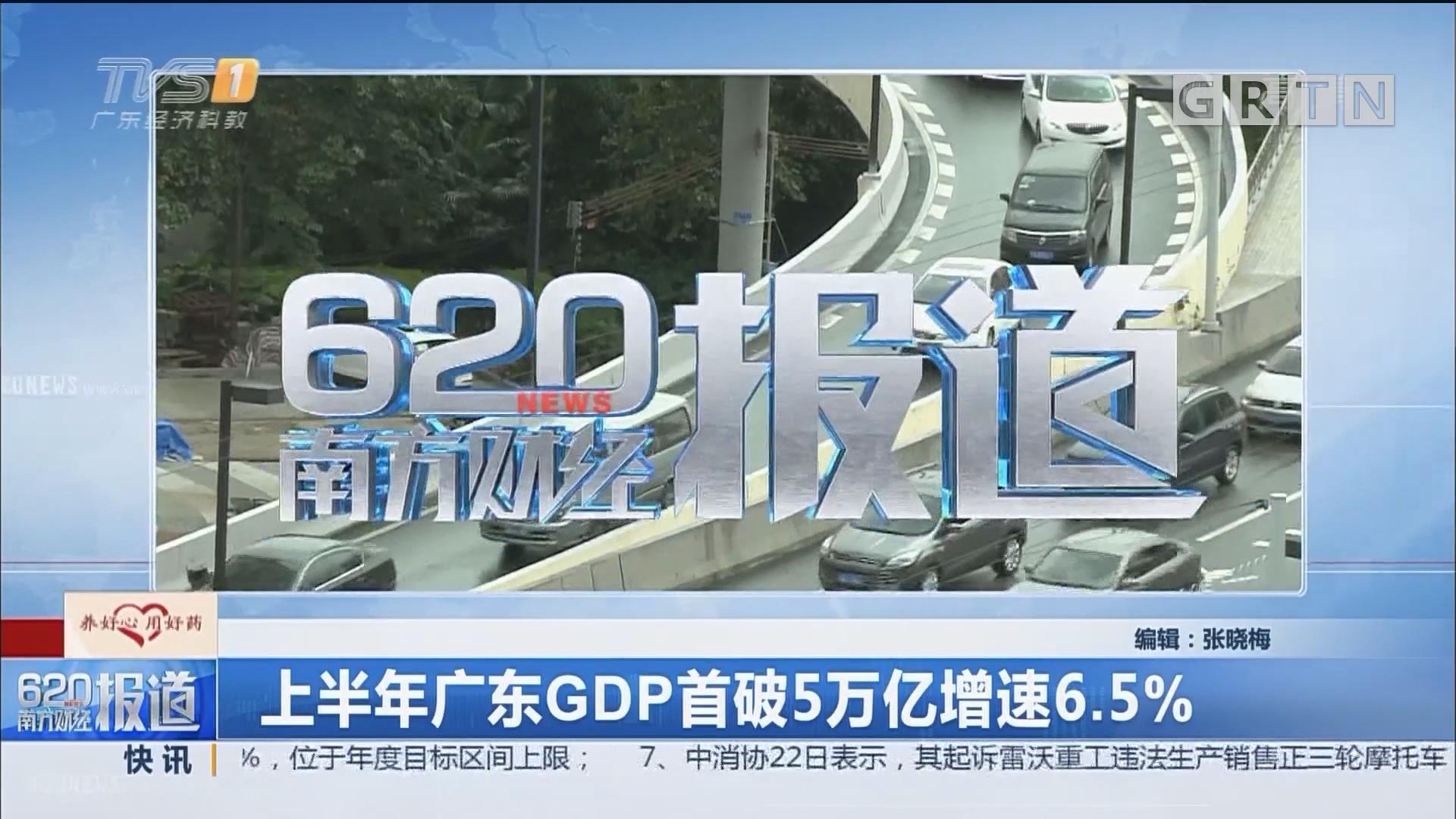 上半年广东GDP首破5万亿增速6.5%